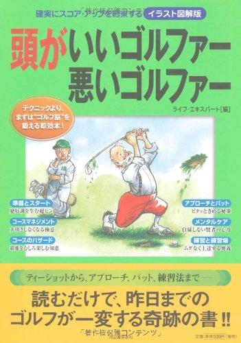 頭がいいゴルファー悪いゴルファー---確実にスコア・アップを約束する本! (イラスト図解版)