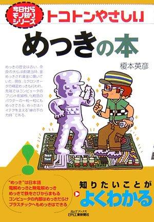 トコトンやさしいめっきの本 (B&Tブックス—今日からモノ知りシリーズ)