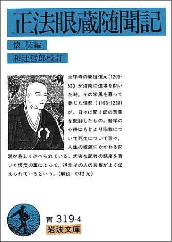 正法眼蔵随聞記 (岩波文庫)