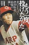 もう一度、投げたかった―炎のストッパー津田恒美最後の闘い (幻冬舎文庫)