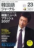 韓国語ジャーナル 第23号 (23) (アルク地球人ムック)