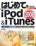 はじめてのiPod&iTunes2008―nano classic touch shuffle対応 (BASIC MASTER SERIES 267)