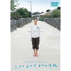 �j���C�J�i�C����̎莆 [DVD]