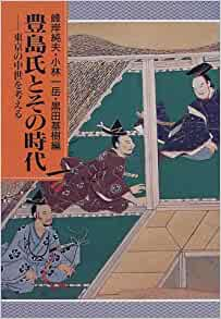 豊島氏とその時代―東京の中世を考える                    単行本                                                                                                                                                        – 1998/5