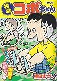 特盛!コボちゃん 16 (まんがタイムマイパルコミックス)