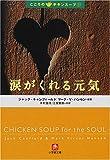 涙がくれる元気―こころのチキンスープ〈1〉 (小学館文庫)
