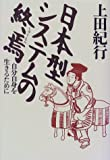日本型システムの終焉―自分自身を生きるために