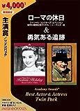主演賞ツインパック[DVD]