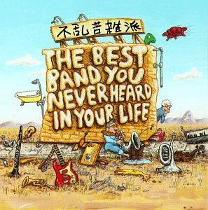 The Best Band You Never Heard in Your Life artwork