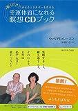 幸運体質になれる瞑想CDブック―聴くだけで内なるエネルギーを高める