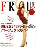 FRaU Body 崩れないカラダ パーフェクトガイド (講談社MOOK)