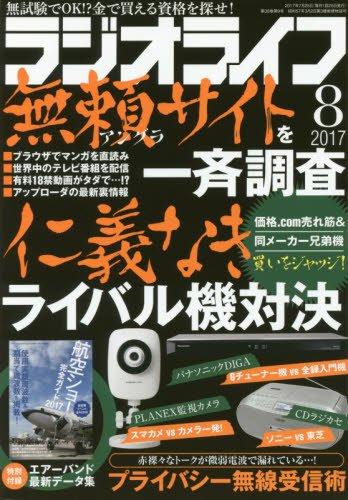 ラジオライフ 2017年8月号 大きい表紙画像