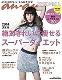 an・an SPECIAL 2014決定版 絶対きれいに痩せるスーパーダイエット (マガジンハウスムック)