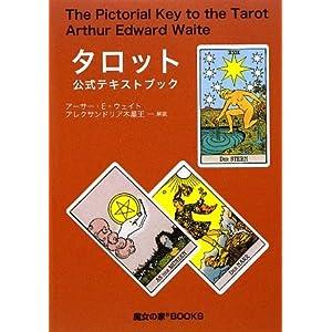 タロット公式テキストブック