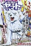 白い戦士ヤマト 1 (SHUEISYA HOME REMIX)