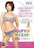 echange, troc Momu-chan Diet Wii: Figurobics by Chon Dayon[Import Japonais]