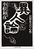 異人論―民俗社会の心性 (ちくま学芸文庫)
