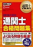通関士教科書 通関士 合格問題集 2010年度版