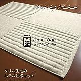 ホテル仕様の厚手でしっかり吸水 / ブロックデザインの綿100%タオル生地バスマット / 45cm×65cm / アイボリー / 吸水マット / 足拭きマット