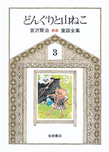 新版 宮沢賢治童話全集