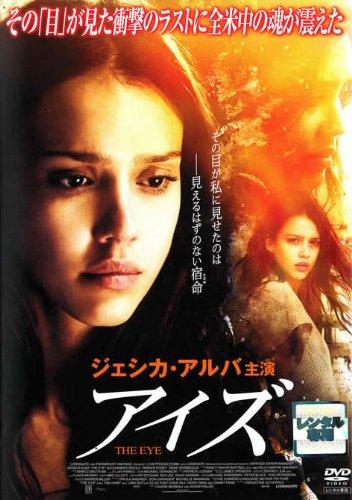 アイズ [DVD]