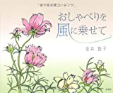 img - for A ride in the wind chat (2011) ISBN: 4286107035 [Japanese Import] book / textbook / text book