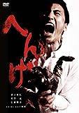 へんげ [DVD]