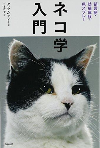 ネコ学入門: 猫言語・幼猫体験・尿スプレー