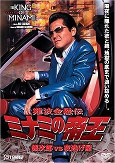 難波金融伝 ミナミの帝王 銀次郎vs夜逃げ屋(Ver.58) [DVD]