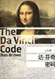 Image of The Da Vinci code (Chinese Edition)