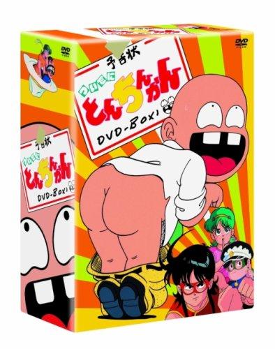 ついでにとんちんかん DVD-BOX 1