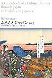 NHKトラッドジャパンBOOK ふるさとジャパン Vol.2