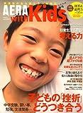 AERA with Kids (アエラウィズキッズ) 2008年 04月号 [雑誌]