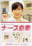 ナース白書 [DVD]