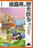 徳島県の歴史散歩