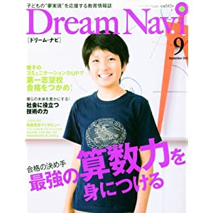 Dream Navi (ドリームナビ) 2010年 09月号 [雑誌]