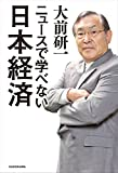 ニュースで学べない日本経済 -