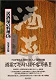 酒菜—居酒屋の料理476 [単行本] / 柴田書店書籍編集部 (著); 柴田書店 (刊)