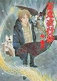 百鬼夜行抄 17 (眠れぬ夜の奇妙な話コミックス)