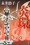 炎環 〈新装版〉 (文春文庫)