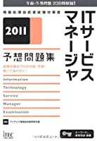 ITサービスマネージャ予想問題集〈2011〉 (情報処理技術者試験対策書)