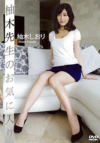 柚木しおり DVD『柚木先生のお気に入り』