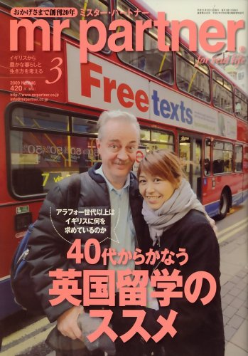 mr partner (ミスター パートナー) 2009年 03月号 [雑誌]