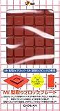 Mr.型取りブロックプレ-ト VM007