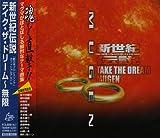 新世紀伝説-TAKE THE
