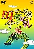 まんが日本昔ばなし DVD第12巻