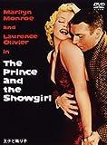 王子と踊り子[DVD]