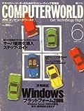 月刊 COMPUTERWORLD (コンピュータワールド) 2008年 6月号 [雑誌]