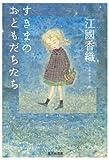 すきまのおともだちたち (集英社文庫 え 6-10)