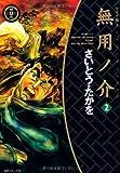 無用ノ介(ワイド版) 2 (SPコミックス)